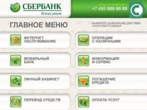 Снять деньги с карточки Сбербанка в банкомате