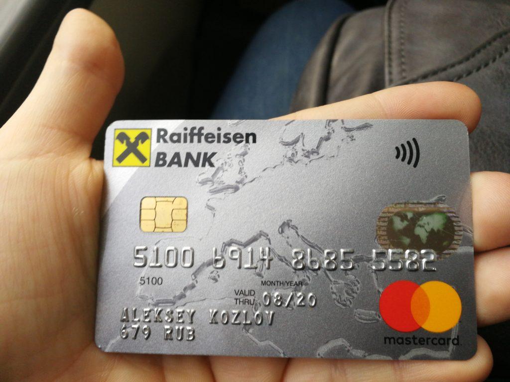 Снять деньги с карты Райффайзен