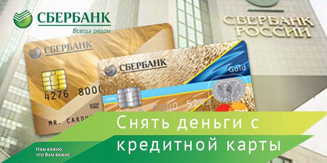 сколько можно снять с кредитной карты мтс деньги