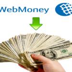 Способы вывода денег с кошелька Вебмани