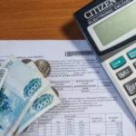 Способы оплаты коммунальных услуг без комиссии