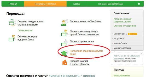 500000 рублей в кредит на 2 года