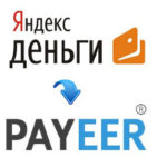 Способы перевода денег на Payeer
