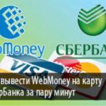 Способы перевода денег с кошелька WebMoney на карту Сбербанка