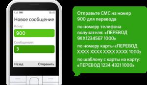 С помощью Мобильного банка