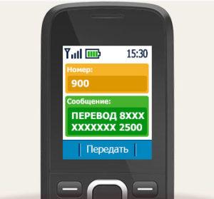С помощью СМС на номер 900