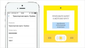 Активация с помощью желтого информационного терминала