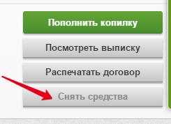 С помощью интернет-банкинга
