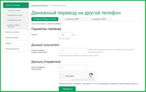 С помощью онлайн-сервиса