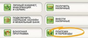 С помощью терминалов и банкоматов