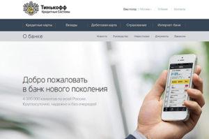 Тинькофф банк: сайт