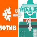 Тонкости перевода средств при помощи PayJet