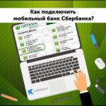 Управление услугой Мобильный Банк в Сбербанке