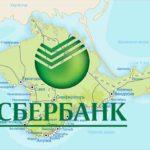 Условия пользования картой Сбербанка в Крыму