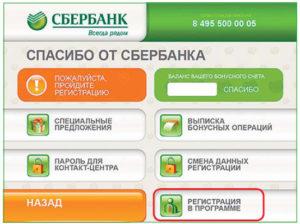 Условия программы начисления бонусов от Сбербанка