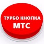 Условия увеличения интернет-трафика на МТС