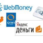 Услуги электронных платежных систем
