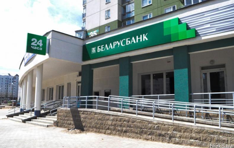Фото Беларусбанка