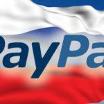 Для чего PayPal запрашивает паспортные данные