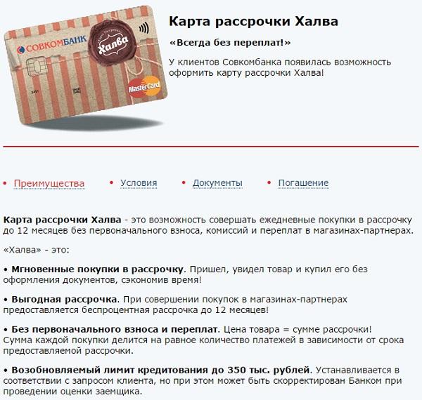 Халва карта рассрочки совкомбанк условия лимит