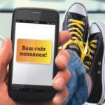 Через СМС с телефона