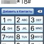 Через СМС