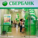 Через банковские счета