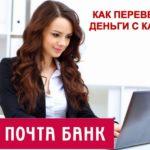 Через интернет-банкинг
