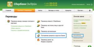 Где можно оплатить кредит Русфинанс Банк без комиссии