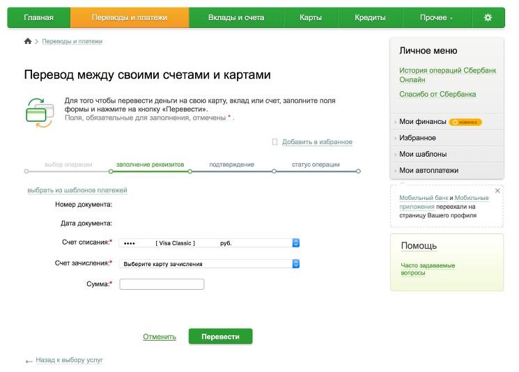 Перевод через Интернет-банкинг (личный кабинет)