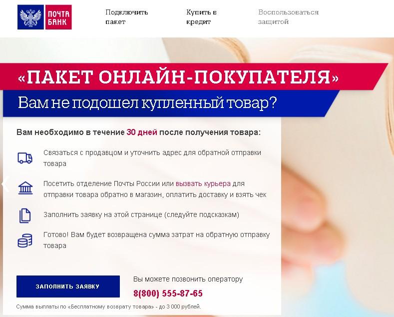 почта банк интернет банк онлайн быстрые займы безотказные rsb24.ru