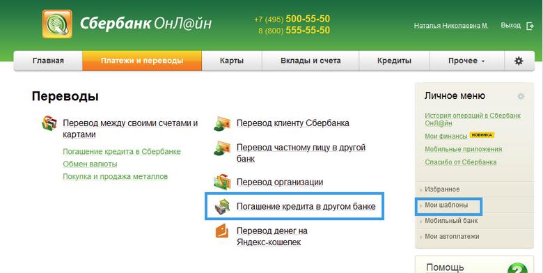 Как заплатить кредит Русфинанс банка через Сбербанк онлайн