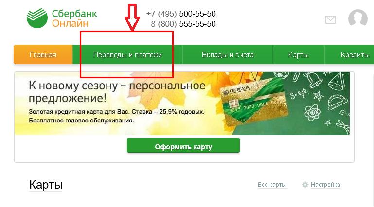 Как добавить организацию в сбербанк онлайн