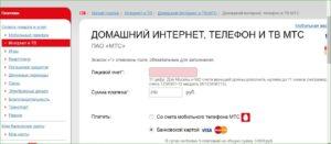 Через сервис Легкий платеж