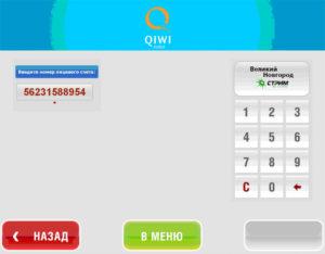 Через терминалы оплаты QIWI