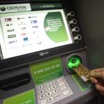 Через терминал или банкомат