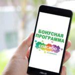 Оплата бонусами «Спасибо» от Сбербанка: возможности сервиса