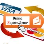 Электронная система Яндекс