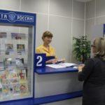 В отделении почты