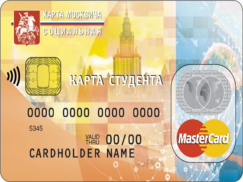 оплатить социальную карту учащегося на автобус
