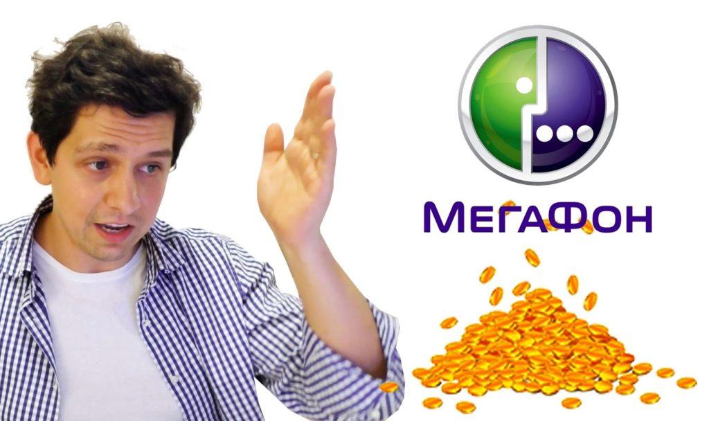 Cняли деньги на Мегафоне