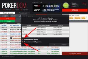 Pokerdom скрин