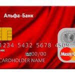 Как перевести деньги между картами Альфа-банка