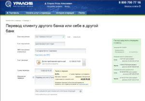 Перевод с карты Уралсиб на карту другого банка